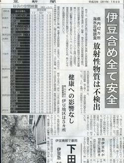110708newspaper01