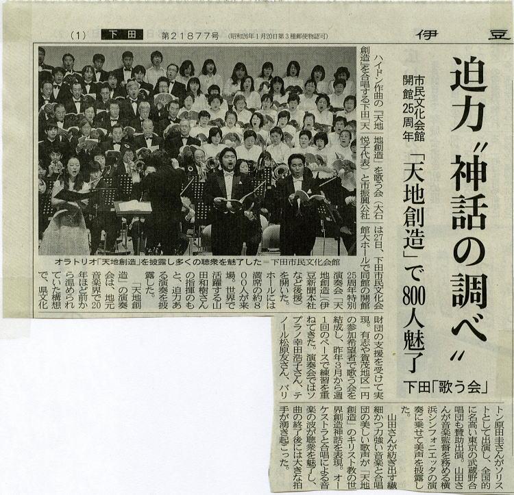 130128newspaper01
