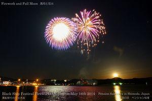 140516fireworks09