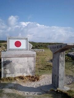 日本 最南端の碑