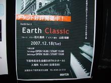 071218earthclassic02